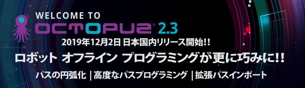 OCTOPUZ 2.3